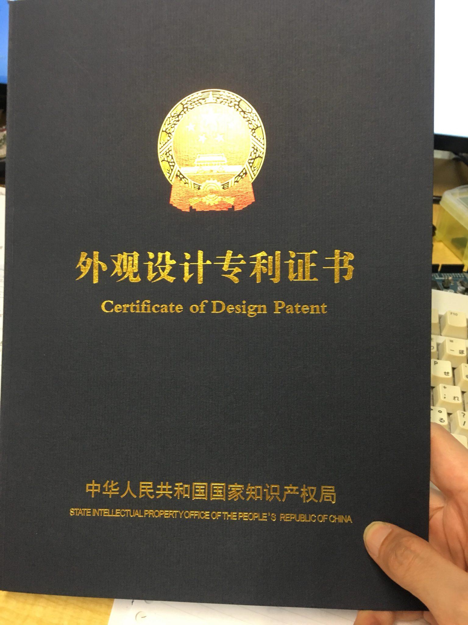 獲得了中國設計。你做到了!
