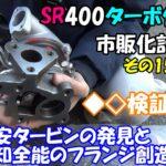 """<span class=""""title"""">SR400お手軽ポン付けターボキット15回目の動画を上げました</span>"""
